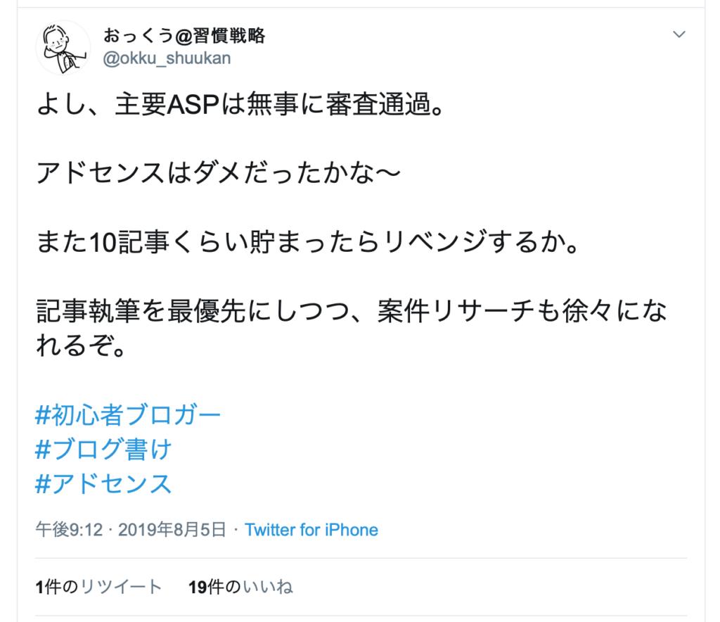 ASP 審査