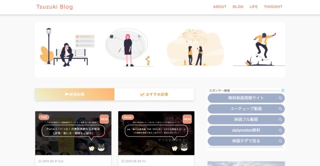 Tsuzuki blog