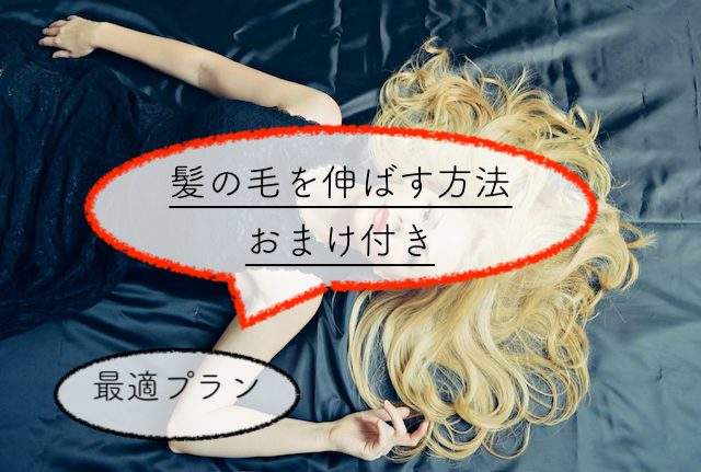 【最適プラン】髪の毛を伸ばす方法