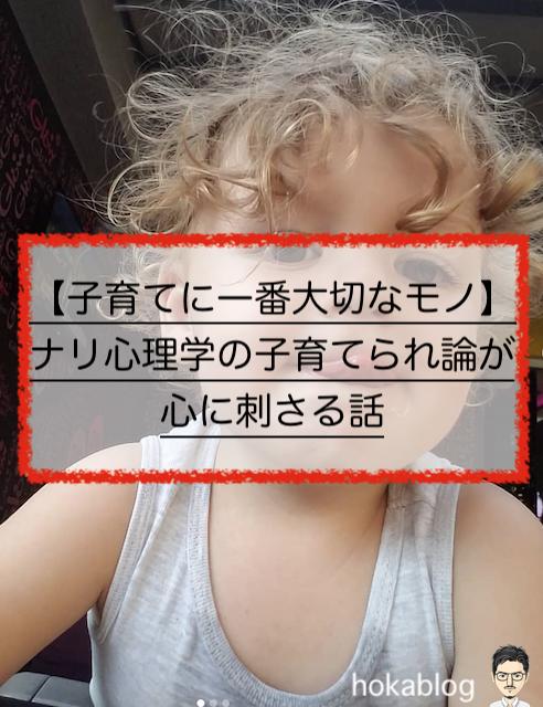 【子育てに一番大切なモノ】ナリ心理学の子育てられ論が心に刺さる話