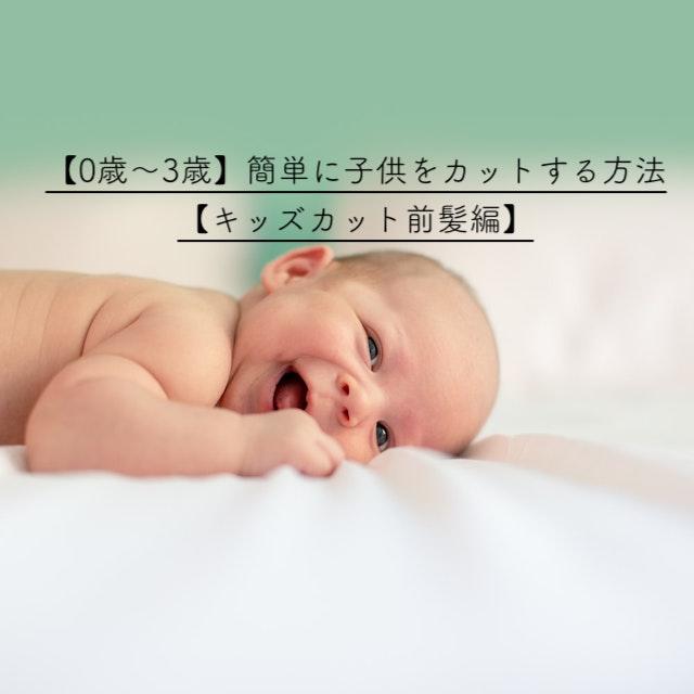 【0歳〜3歳】簡単に子供をカットする方法【キッズカット前髪編】