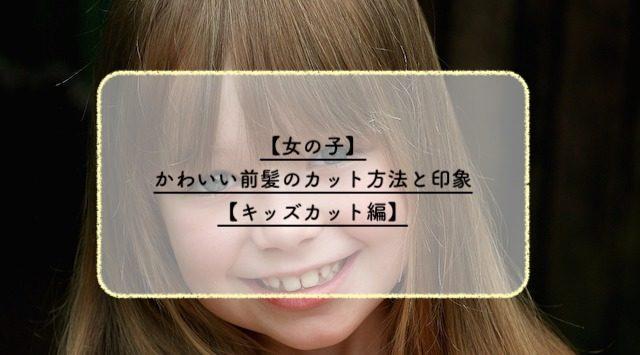 【女の子】かわいい前髪のカット方法と印象【キッズカット編】