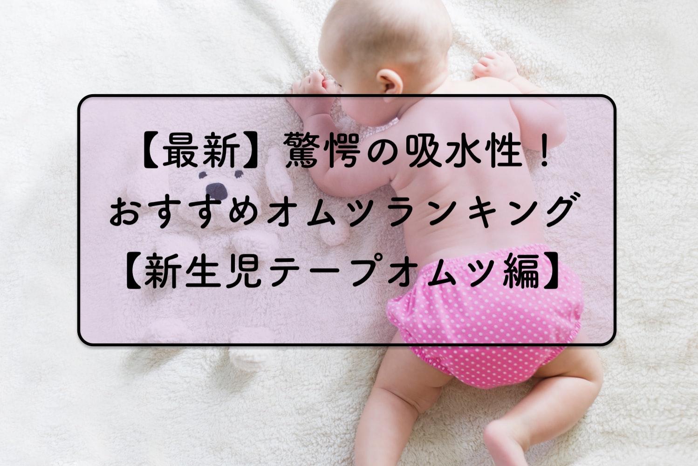 【最新】驚愕の吸水性!おすすめオムツランキング【新生児テープ編】