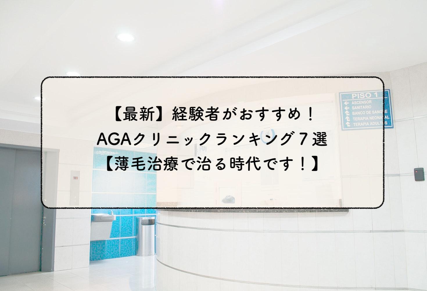 【最新】経験者がおすすめ!AGAクリニックランキング7選【薄毛治療】