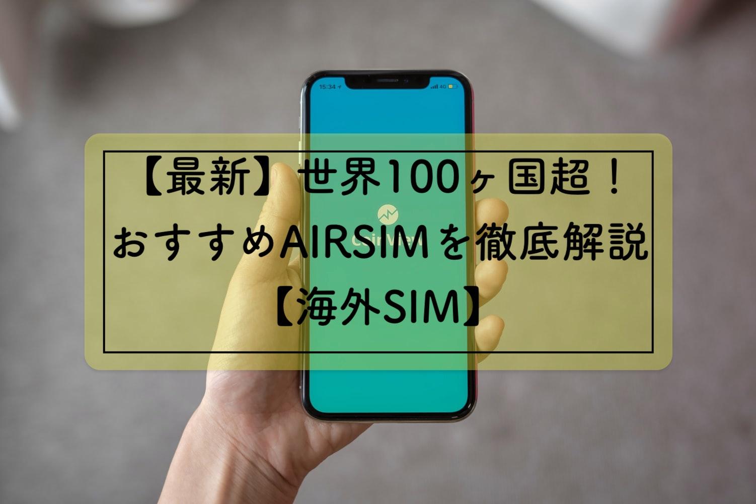 【最新】世界100ヶ国超!おすすめAIRSIMを徹底解説【海外SIM】