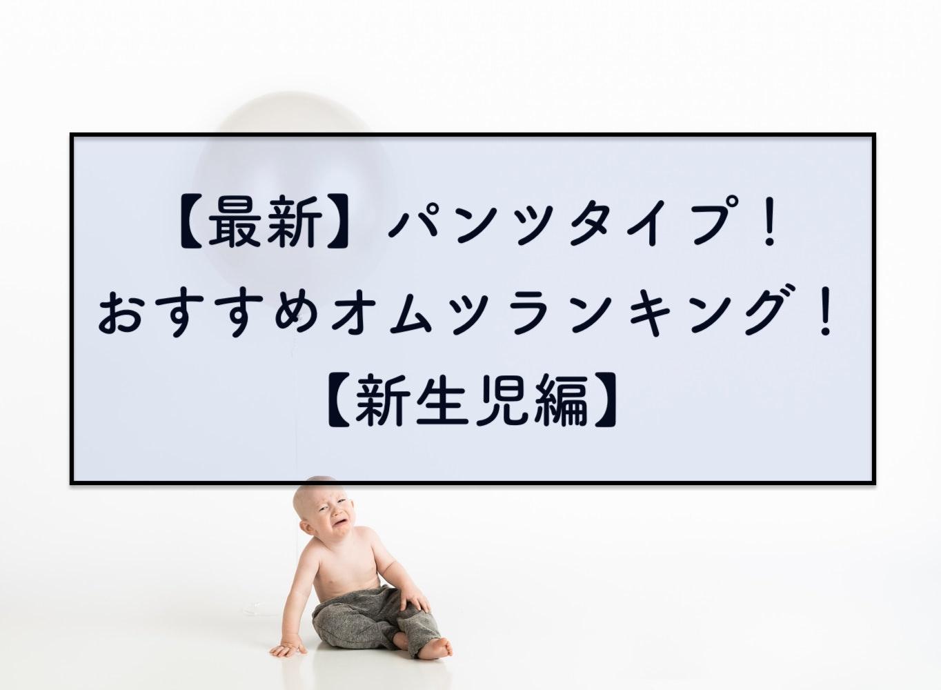 【最新】パンツタイプ!おすすめオムツランキング【新生児編】