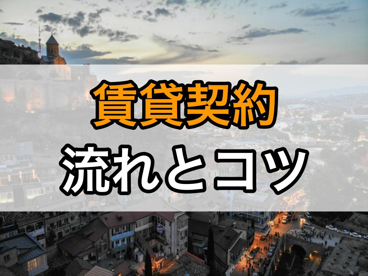 【ジョージア】トビリシも物件契約までの流れを解説!