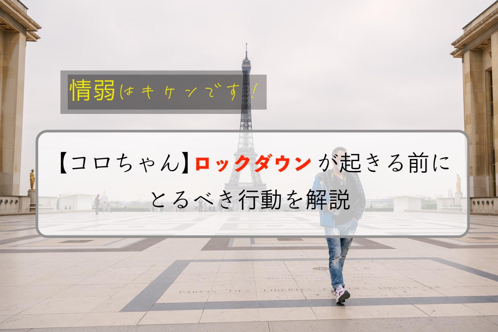 【コロちゃん】ロックダウンが起きる前にとるべき行動を解説