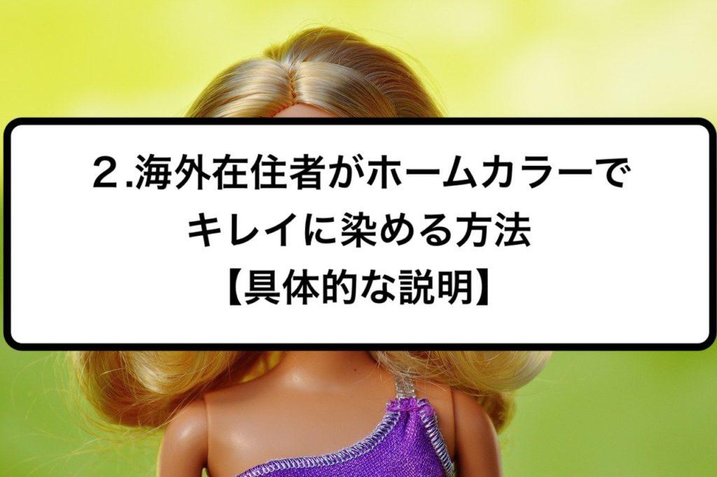 2.海外在住者がホームカラーでキレイに染める方法【具体的な説明】