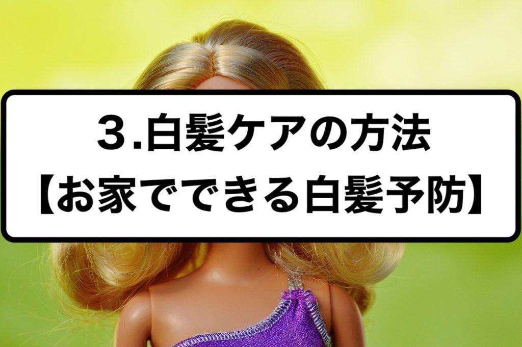3.白髪ケアの方法【お家でできる白髪予防】