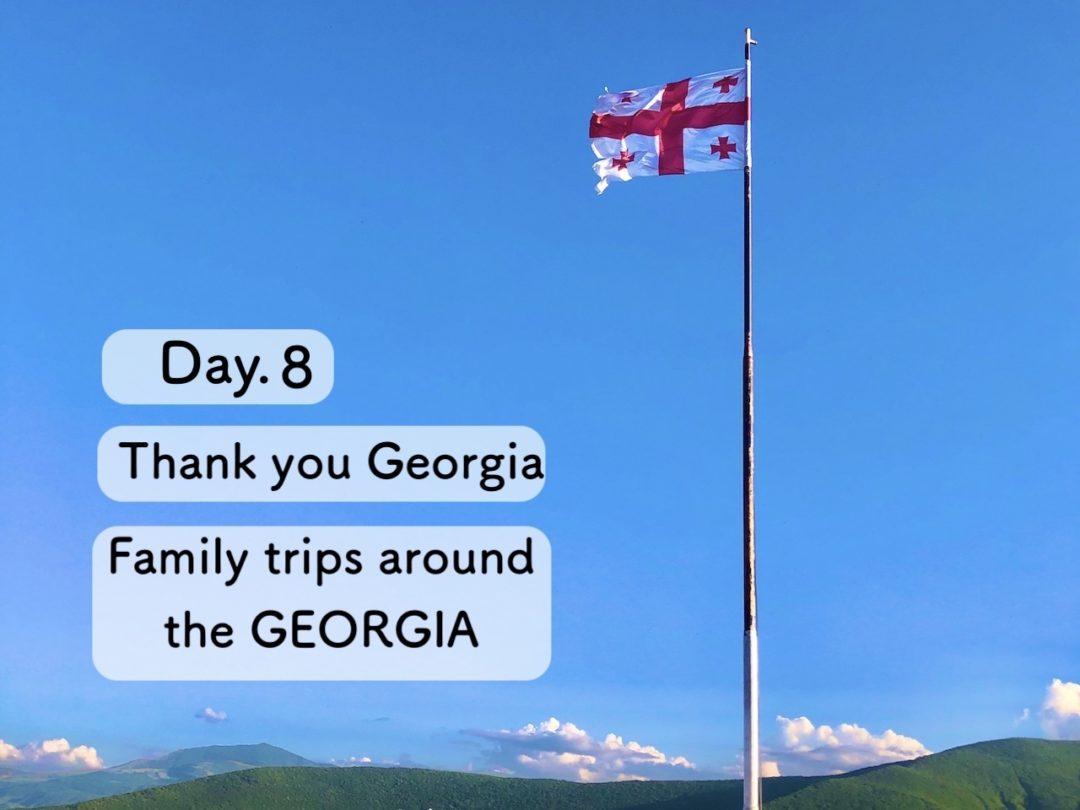 ファミリーで満喫♪ジョージア旅行