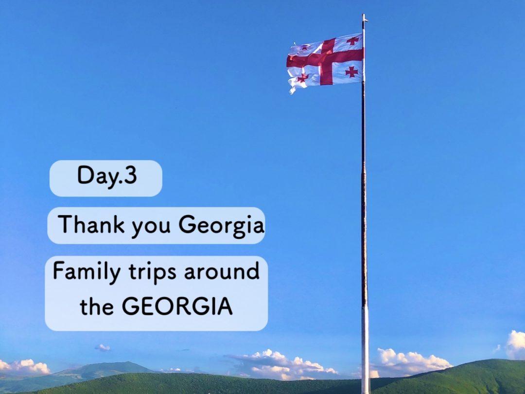 ジョージア一周旅行