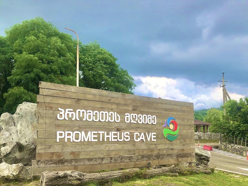プロメテウスケーブ子供と行けるジョージア一周旅行 prometeus cave