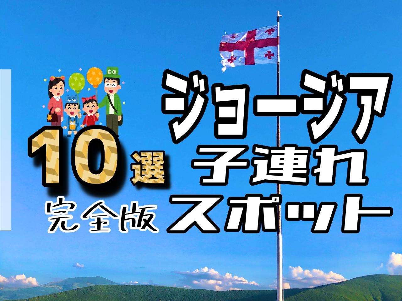 ジョージア子連れ観光スポット10選